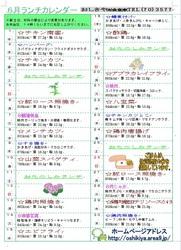 ランチカレンダー6月.jpg